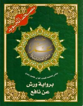 Coran Al-Tajwid (Chapitre Amma) lecture Warch