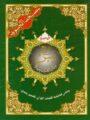 Coran Al-Tajwid Al Wadih (Quart Yâsin) lecture Hafs -0