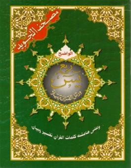 Coran Al-Tajwid  Al Wadih (Quart Yâsin) lecture Hafs