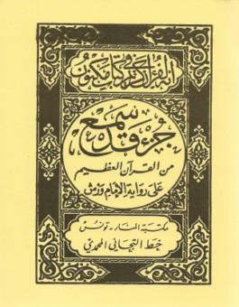 Le Saint Coran – Chapitre (juz') Qad Sami'a – Lecture Warch