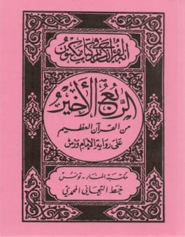 Le Saint Coran – Lecture Warch