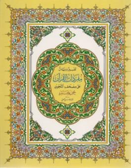 Coran Al-Tajwid (Chapitre Amma) lecture Hafs