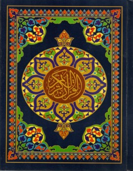 Le Saint Coran arabe – lecture Hafs