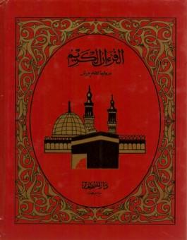 Le Saint Coran arabe – lecture Warch
