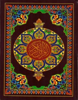 Le Saint Coran en arabe – Lecture Hafs