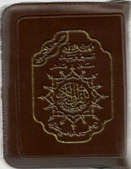 Coran Al-Tajwid (Lecture Warch) - Format Poche avec fermeture éclair-0