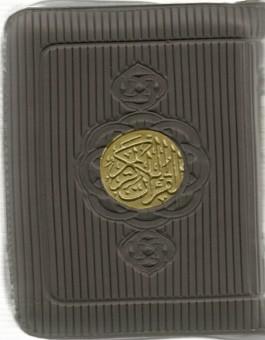 Le Saint Coran arabe- Lecture Hafs -0