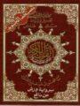 Coran Al-Tajwid lecture Warch -مصحف التجويد كلمات القران تفسير و بيان على هامش مع فهرس مواضيع القران -0