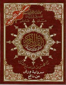 Coran Al-Tajwid  lecture Warch -مصحف التجويد كلمات القران تفسير و بيان على هامش مع فهرس مواضيع القران
