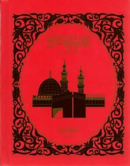 Le Saint Coran arabe- Lecture Warch-0