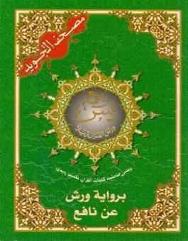 Coran Al-Tajwid (Quart Yâsin) lecture Warch-0