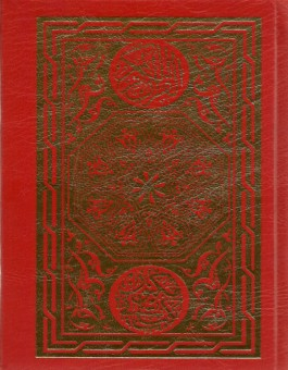 Le Saint Coran arabe en 4 tomes( Lecture Warch)-0