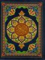 Le Saint Coran en arabe (Lecture Hafs) - Grand format -0