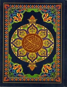 Le Saint Coran en arabe (Lecture Hafs) – Grand format