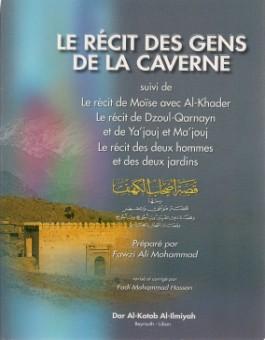 Le récit des gens de la caverne-قصة اصحاب الكهف-0
