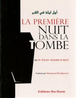 La première nuit dans la tombe - أول ليلة في القبر -0