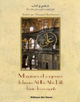 Maximes et sagesses de l'Imam Ali Ibn abû Râlib l'émir des croyants - حكم و اداب -0