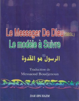 Le Messager de Dieu (SBSL) le modèle à suivre - الرسول هو القدوة -0