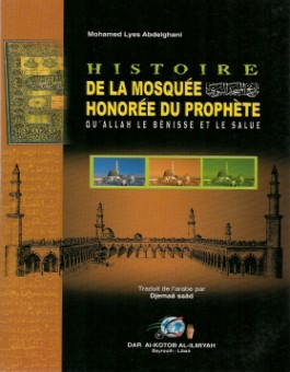 Histoire de la Mosquée Honorée du Prophète-تاريخ المسجد النبوي-0
