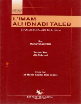 L'imam Ali Ibn Abi Taleb le quatrième calif de l'Islam - الامام على ابن ابى طالب -0