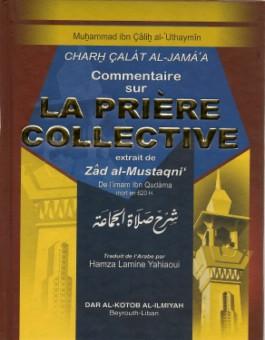 Commentaire sur la prière collective - شرح صلاة الجماعة -0