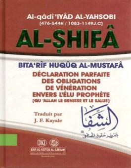 AL-SHIFA -الشفا بتعريف حقوق المصطفى - Français-0