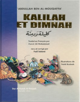 Kalilah et Dimnah – كليلة ودمنة
