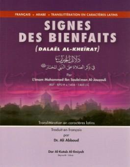 Signes des bienfaits (Dalael Al Kheiirat) - دلائل الخيرات -0