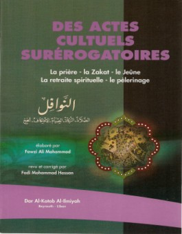 Des actes cultuels surérogatoires - النوافل -0