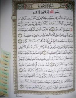 Le Coran Arabe (lecture Hafs) المصحف المفهرس -623