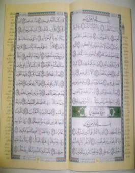 Coran Al-Tajwid (Chapitre Amma)-631