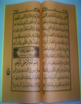 Le Saint Coran - Chapitre (juz') Qad Sami'a - Lecture Warch -643