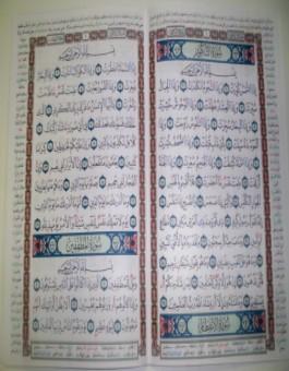 Coran Al-Tajwid (Chapitre Amma) lecture Hafs -655
