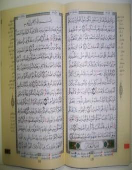 Coran Al-Tajwid (Quart Yâsin) lecture Warch-722