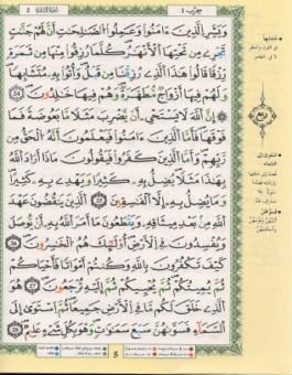 Coran Al-Tajwid (Lecture Qaloune) -877