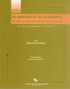 Al-Hassan et Al-Houssayn – الحسن و الحسين