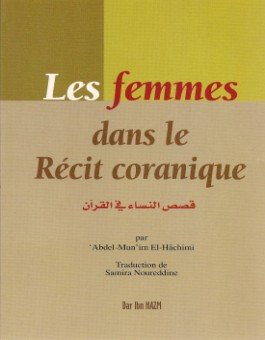 Les femmes dans le Récit coranique - قصص النساء في القران -0