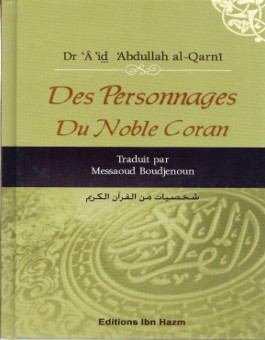 Des personnages du Noble Coran-شخصيات من القران الكريم -0