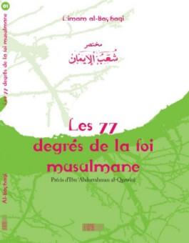 Les 77 degrés de la foi musulmane -مختصر شعب الايمان -0