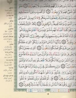 Coran Al-Tajwid (Lecture Warch) Grand format -1118