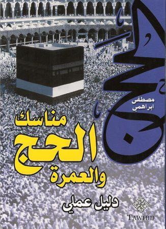 Hadj et Omra, guide pratique - Version arabe-0