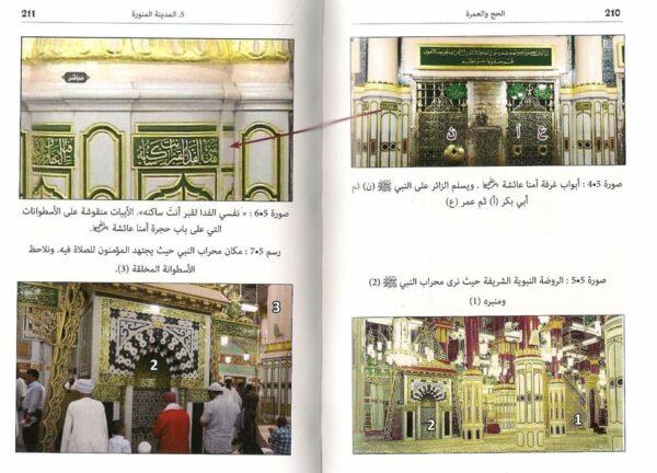 Hadj et Omra, guide pratique - Version arabe-7419