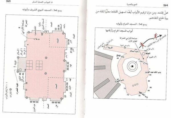 Hadj et Omra, guide pratique - Version arabe-7418