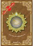 Coran Tajwid (Alwadih)  chapitre Amma hafs – Grand Format