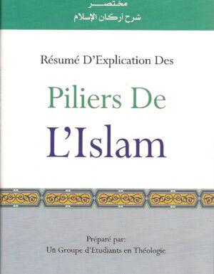 Résumé d'explication des piliers de l'Islam- مختصر شرح اركان الاسلام -0