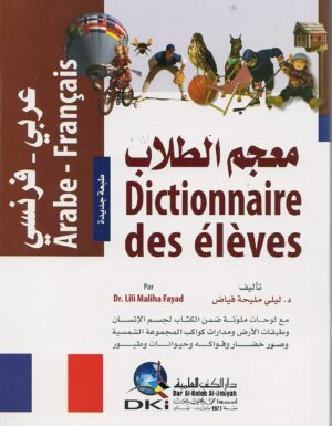 Dictionnaire des élèves (Arabe-Français)