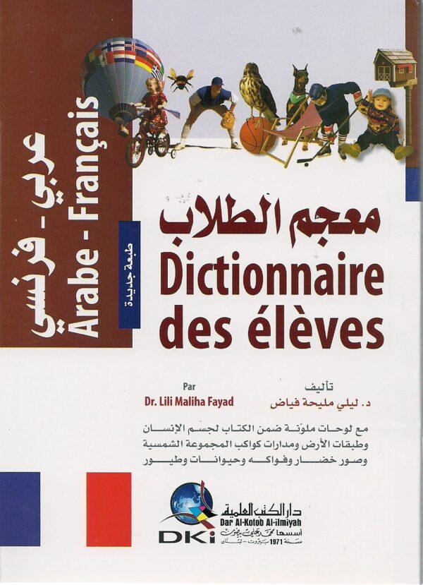 Dictionnaire des élèves (Arabe-Français)-0