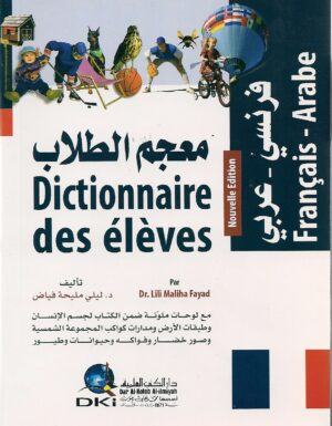 Dictionnaire des élèves (Français-Arabe)
