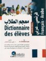 Dictionnaire des élèves (Français-Arabe)-0