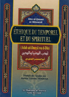 Éthique du temporel et du spirituel - أدب الدنيا و الدين -0